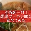 【鹿児島ラーメン豚とろ】チャーシュー好きにおすすめ!ローソンからカップ麺も発売!