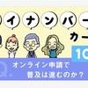 【特別定額給付金】10万円給付おさらい!色々問題になってるけど皆は大丈夫?