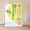 「+(プラス)月5万円で暮らしを楽にする 超かんたんアフィリエイト」 鈴木利典著者