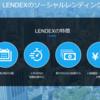 新しいソーシャルレンディング会社・LENDEX(レンデックス)始動
