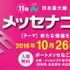 ☆★いまどき★☆コトブキ水処理ニュース★☆ メッセナゴヤ特別号