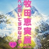 牧田恵実展 「へんたいですがなにか」