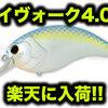 【DEPS】人気マグナムクランク「イヴォーク4.0」楽天に少量入荷!
