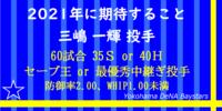 【横浜DeNA】三嶋 一輝 投手への期待・成績【2021年】