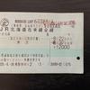 JR北海道パスを使い旅した記録 1日目 函館