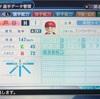 160.オリジナル選手 戸谷選手 (パワプロ2018)