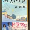 森絵都著『みかづき』を読みました。