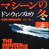 『フランキー・マシーンの冬』ドン・ウィンズロウ 東江一紀 訳