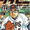 グラゼニ東京ドーム編 11巻