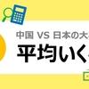 【2018年版】中国VS日本の大卒初任給の平均比較!