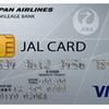 JALカードはどれがいいのか