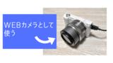α5100をWebカメラとして使ってみる