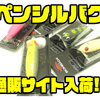【BOMBADA】ナマズにオススメのバグ系ルアー「ペンシルバグ」通販サイト入荷!