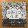 浅田真央もはまったオトナのぬりえを買ったけど色鉛筆が家出中?
