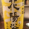 埼玉県 花陽浴 純米吟醸 瓶囲 無濾過生原酒