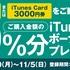 セブンイレブンでiTunesカード10%増量キャンペーン開催中 (2017年11月5日まで)