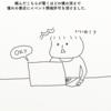 読書会開催記②