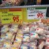 ランチパック95円特売!賞味期限は5日、色々5個買いもありですね^^