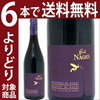 ブティナージュの「口コミ」は大好評~!ルージュ赤ワインが期間限定並みの「納得」価格 2017年度 シャトーナージュの通販 | コスティエール