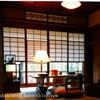 【林芙美子記念館】 どんな家に住まうかということ & 自分のルーツ