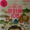 ディスカバージャパン ニッポンの旅計画108