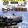 【参考文献】歴史群像アーカイヴvol.8「WWII ヨーロッパ爆撃戦記」