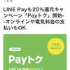 LINE Pay の最大25%還元が気になる(LINEポイントでのプリペイドチャージ)