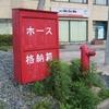 週刊消火栓 鳥取01