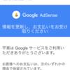 GoogleAdSenseグーグルアドセンスの支払設定を説明します。