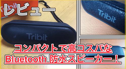 【Tribit XSound Go レビュー】コンパクトなのに音質が良い防水スピーカー!Bluetooth対応で高コスパです!