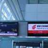 中国国際航空(エアチャイナ):中国人の私がオススメとしない理由!