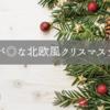 コスパ◎な北欧風クリスマスツリー