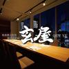 【オススメ5店】本厚木・相模大野・海老名・伊勢原(神奈川)にある郷土料理が人気のお店