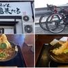 淀川サイクルロードを脂肪燃焼ペースライドでダイエット・・・うどんを食べて±プラス!?