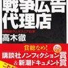 【読書】高木徹 戦争広告代理店