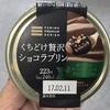 ファミマプレミアムくちどけ贅沢ショコラプリン 食べてみました