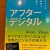 今後5〜10年のビジネスを考える上で、コレは「必読本」かも:読書録「アフターデジタル」