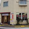 お昼のご近所巡りVol.53 〜尾木食堂〜