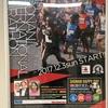 2017年 湘南国際マラソン初挑戦 準備も含めての感想