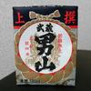 日本酒 男山を再び飲んでみた【味の評価】