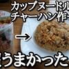 大反響!日清カップヌードル炒飯!【独学ラーメン店長】