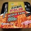 東洋水産 マルちゃん『ajito ism(アジトイズム) ピザ味まぜそば』