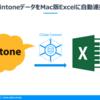 kintoneデータをMac版Excelに自動連携