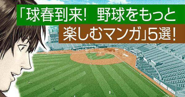 「球春到来!野球をもっと楽しむマンガ」5選!