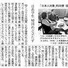 【ペルー国境封鎖】日本国籍が無くて帰国できない日系学生の現状【追記あり】