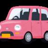 引越したら軽自動車の住所変更、氏名変更の手続きを!~軽自動車協会に行ってみた〜