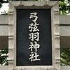 羽生結弦選手も訪れる弓弦羽神社