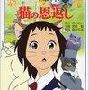 「猫の恩返し」< ネタバレ あらすじ > 猫を助けて良かった♪♪森田宏幸によるスタジオジブリのアニメーション映画!