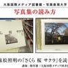 【写真表現大学】H30.4/8(日)写真集の読み方「東松照明の『さくら 桜 サクラ』を読む」