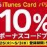 セブンイレブンでiTunesカード10%増量キャンペーン開催中 (2017年5月3日まで)